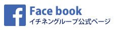 Facebook イチネングループ公式ページ
